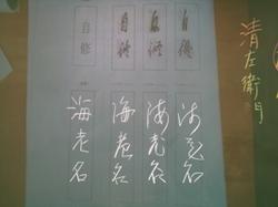 古文書3.JPG