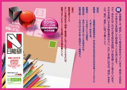 Jishukan_2015kokugo.jpg
