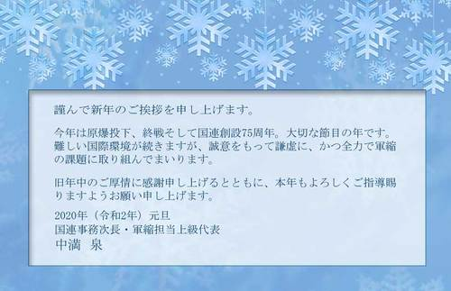 holiday-card-2019_japanese.jpg