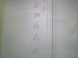 古文書1.JPG