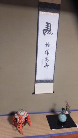 16秋茶道3 .JPG