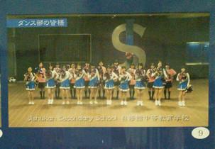 掲示ダンス部.JPG