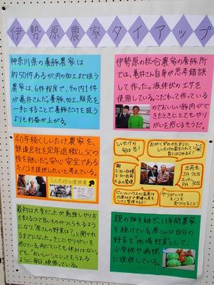 1伊勢原タイアップ掲示.JPG