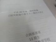 修論書き方.JPG