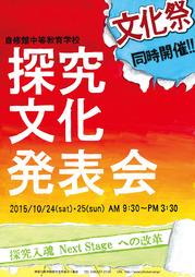 探究文化発表会 ポスターのサムネイル画像