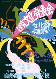 探究文化発表会 ポスター のサムネイル画像