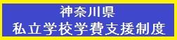 神奈川県学費支援制度のご案内
