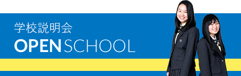 学校説明会 Open School 2015/3/25(日) 予約受付中