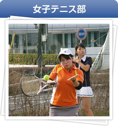 女子テニス部